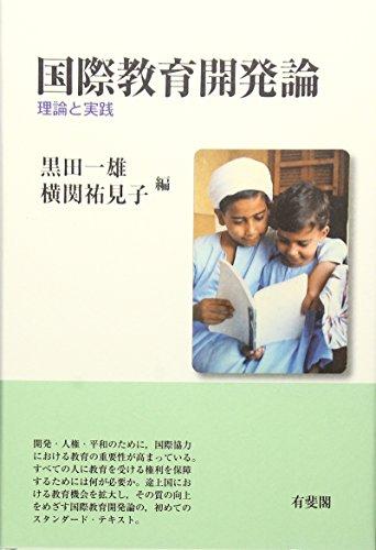国際教育開発論―理論と実践の詳細を見る
