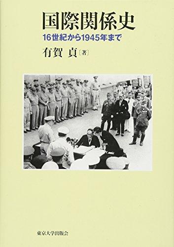 国際関係史―16世紀から1945年まで