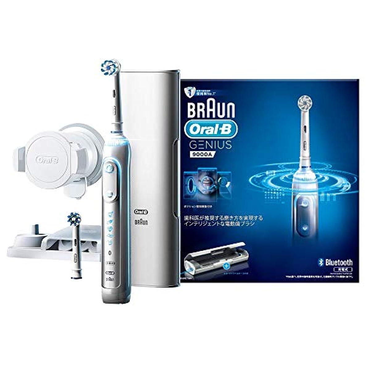 ぬれたオーロック特許ブラウン オーラルB 電動歯ブラシ ジーニアス9000 ホワイト D7015256XCTWH