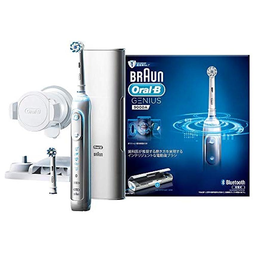 ブラジャー作動するレモンブラウン オーラルB 電動歯ブラシ ジーニアス9000 ホワイト D7015256XCTWH