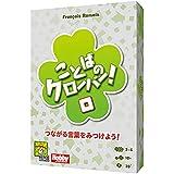 ホビージャパン ことばのクローバー! 日本語版 (3-6人用 30分 10才以上向け) ボードゲーム