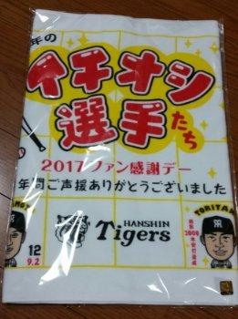 阪神タイガース ファン感謝デー限定 イチオシ選手 ビッグタオル