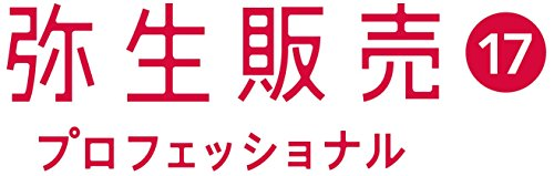【旧商品】弥生販売 17 プロフェッショナル 通常版 <消費税法改正対応>