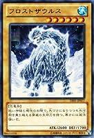 遊戯王カード 【フロストザウルス】 DE01-JP077-R ≪デュエリストエディション1≫