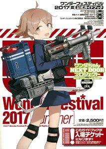 ワンダーフェスティバル 2017[夏] ガイドブック(書籍)