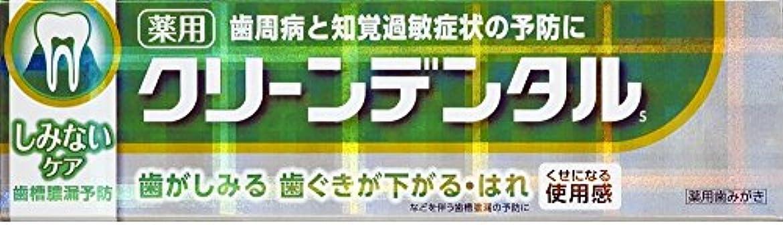【4個セット】第一三共ヘルスケア クリーンデンタルSしみないケア 100g [医薬部外品]