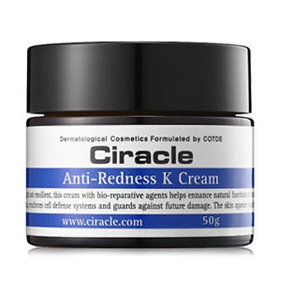 いつも言うまでもなく二度Ciracle(シラクル) シラクルプロテクトKクリーム