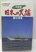 決定版日本の民謡1 北海道