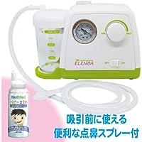 【医療機関使用モデル】電動鼻水吸引器 ELENOA エレノア ベビーミストセット 痰吸引も可能(別売「吸引カテーテル」必要)