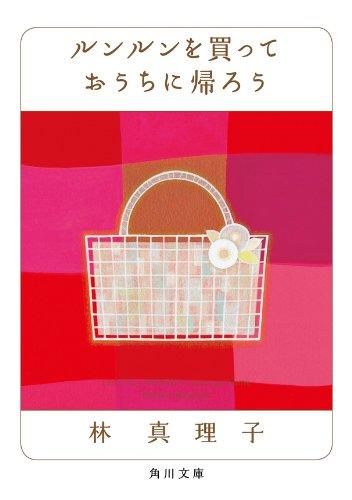 ルンルンを買っておうちに帰ろう (角川文庫)の詳細を見る