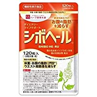 シボヘール 120粒 イソフラボン 脂肪 葛 機能性表示食品 サプリ 葛の花 内臓脂肪 減らす サプリメント