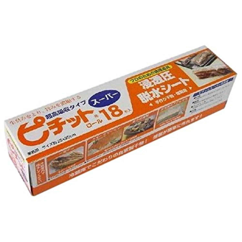 ピチットスーパー18R×12本入