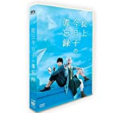 「掟上今日子の備忘録」DVD-BOX 全10話を収録した7枚組 DVD 新垣結衣/岡田将生