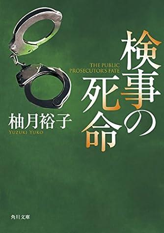検事の死命 (角川文庫)