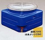 スイコー 活魚「いけす」タンク 透明フタ付 250