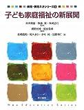 子ども家庭福祉の新展開 (保育・教育ネオシリーズ)