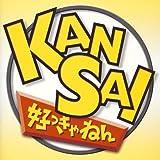 KANSAI好っきゃねんを試聴する