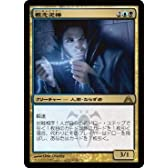 MTG [マジックザギャザリング] 概念泥棒 [レア] [ドラゴンの迷路] 収録カード