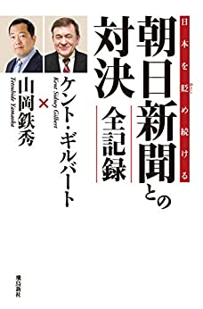 [ケント・ギルバート]の日本を貶め続ける朝日新聞との対決 全記録
