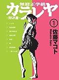 無修正学級カラレヤ ~狩られ屋~1(GAコミックス)