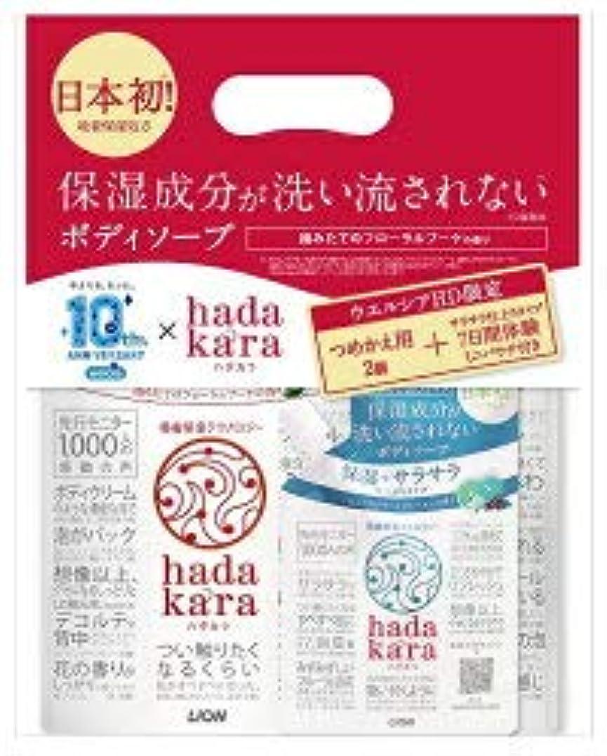 三番抜粋老人ライオン hadakara フローラルブーケの香り 詰替 2個パック+ミニパウチ ボディソープ 6個セット