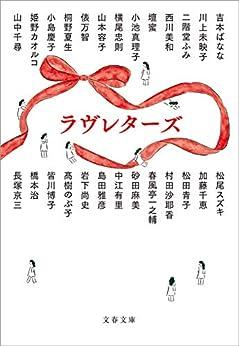 [川上 未映子, 村田 沙耶香]のラヴレターズ (文春文庫)