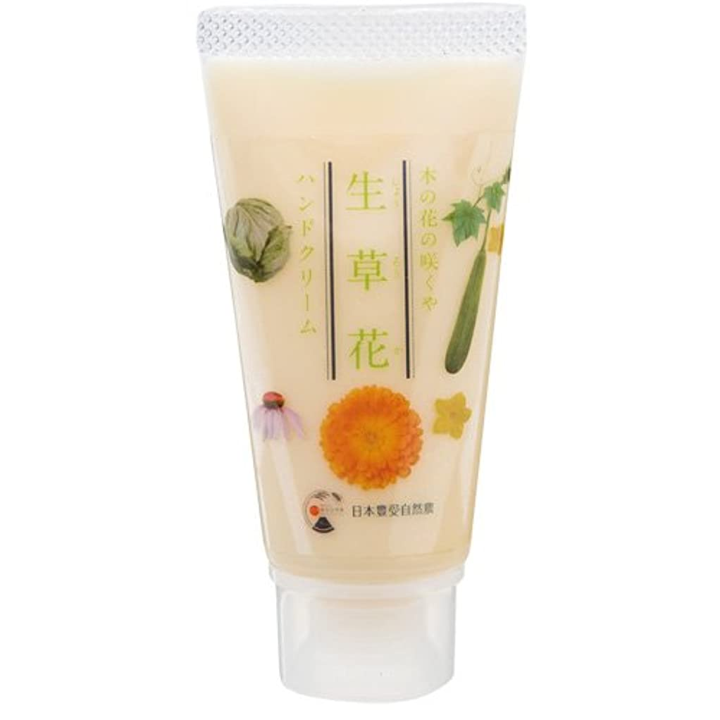 震え達成可能エイリアス木の花の咲くや 生草花 ハンドクリーム