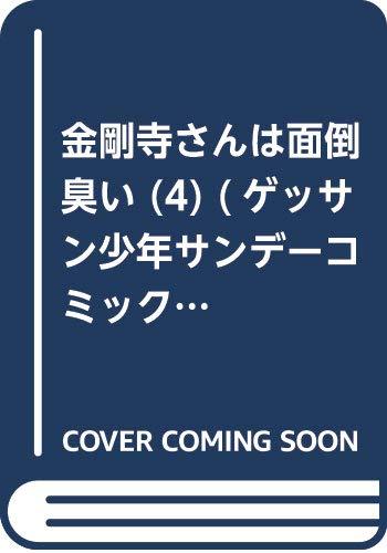 金剛寺さんは面倒臭い (4) (ゲッサン少年サンデーコミックス)