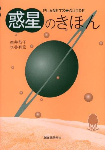 惑星のきほんの詳細を見る