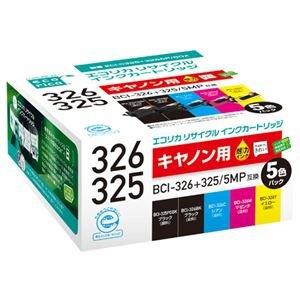エコリカ 汎用インク キヤノンBCI-326+325/5MP互換 5色 ECI-C3253265P/B