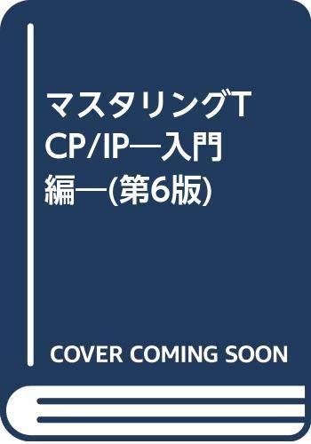 [画像:マスタリングTCP/IP―入門編―(第6版)]