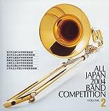 第52回全日本吹奏楽コンクール全国大会ライブ録音盤 Vol.2:中学校編II