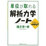 単位が取れる解析力学ノート (KS単位が取れるシリーズ)