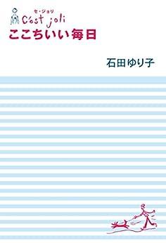 [石田ゆり子]のC'est Joli セ・ジョリ ここちいい毎日 (幻冬舎単行本)