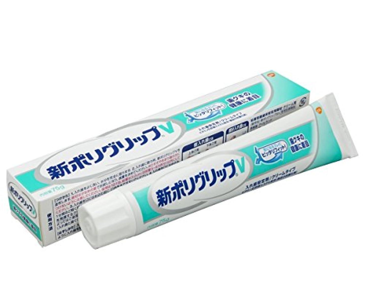 拒絶セージ口ひげ部分?総入れ歯安定剤 新ポリグリップ V(歯グキの健康に着目) 75g