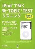 iPodで解く 新・TOEICTEST リスニング
