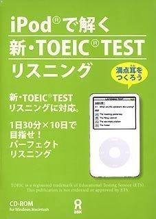 iPodで解く新・TOEIC TEST リスニング