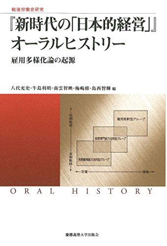 『新時代の「日本的経営」』オーラルヒストリー:雇用多様化論の起源 (慶應義塾大学産業研究所選書 戦後労働史研究)の詳細を見る