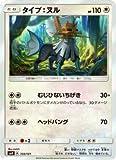 ポケモンカードゲーム SMH 103/131 タイプ:ヌル GXスタートデッキ