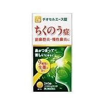 【第2類医薬品】チオセルエース錠 240錠