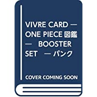 VIVRE CARD~ONE PIECE図鑑~ BOOSTER PACK~パンクハザードの脅威!!~ (コミックス)
