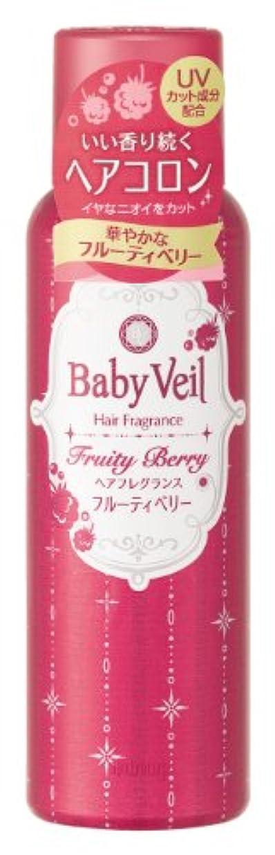帝国主義洋服思われるBaby Veil(ベビーベール) ヘアフレグランス フルーティベリー 80g