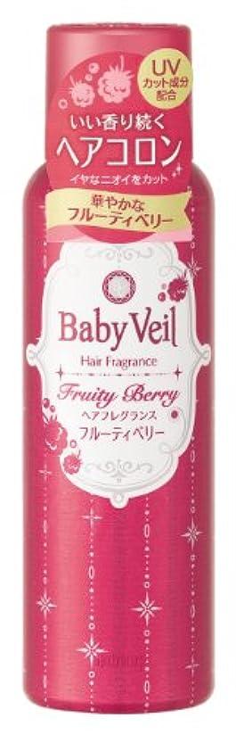 エンドウ思われる降下Baby Veil(ベビーベール) ヘアフレグランス フルーティベリー 80g