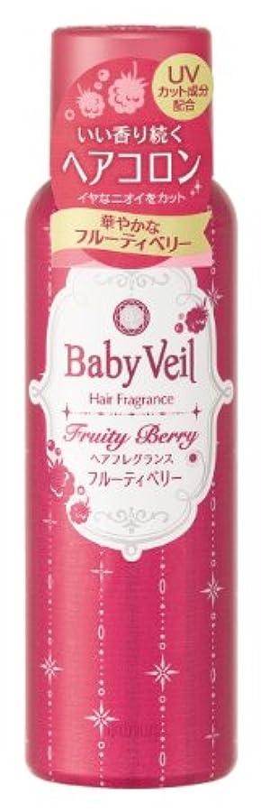 ゲスト風味節約Baby Veil(ベビーベール) ヘアフレグランス フルーティベリー 80g