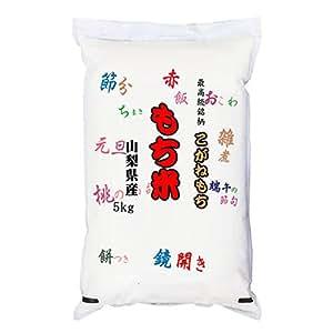 【精米】山梨県産 無洗米(袋再利用) 白米 最高級もち米 こがねもち 5kgx4袋 平成30年産 新米