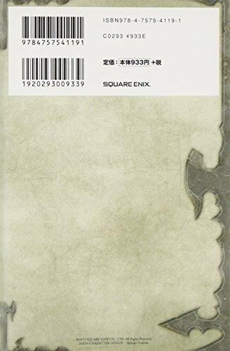 ブレイブリーデフォルト Rの手帳 Vol.2 (ゲームノベルズ)