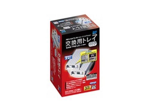 ラトックシステム REX-SATA Mシリーズ 交換用トレイ(ライトグレー)(2個入) SAM-TR2-LG