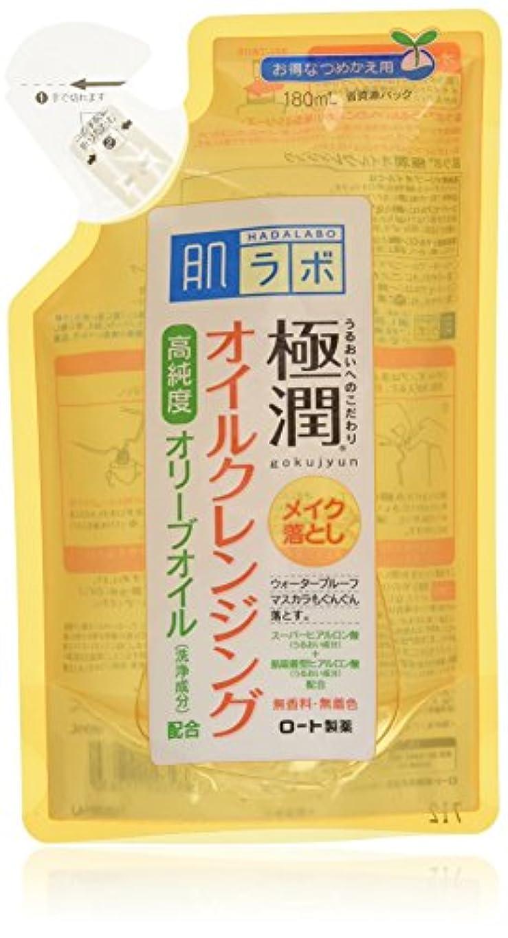 推測デクリメント受け取る肌ラボ 極潤 オイルクレンジング 詰替用 高純度オリーブオイル配合 180mL