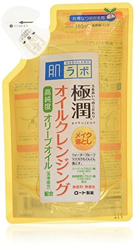 スカウト適応拒否肌ラボ 極潤 オイルクレンジング 詰替用 高純度オリーブオイル配合 180mL