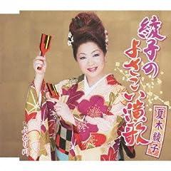 夏木綾子「綾子のよさこい演歌」のジャケット画像
